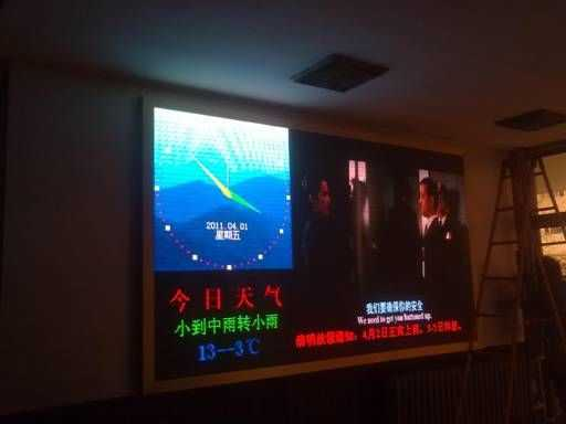 石家庄科技院P5全彩