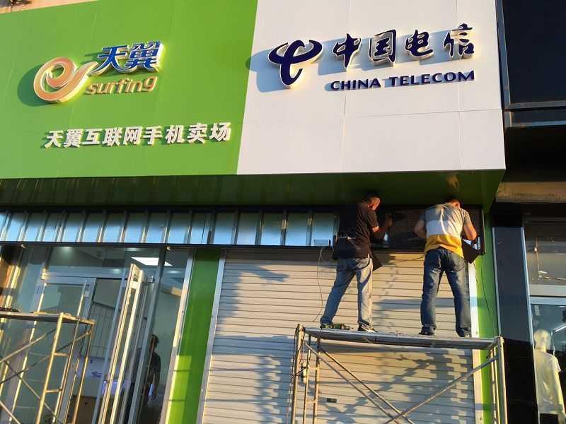 中国电信P10单白显示屏安装现场图片